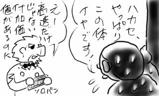 サイボーグ・ゼロサプレス・ナイン#008