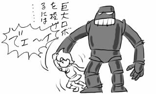 サイボーグ・ゼロサプレス・ナイン#011