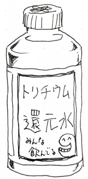 Tritium_water